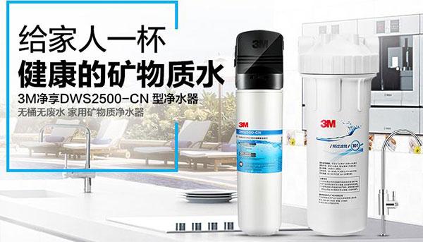 3M 净享DWS 2500 CN型家用净水器(超滤机)