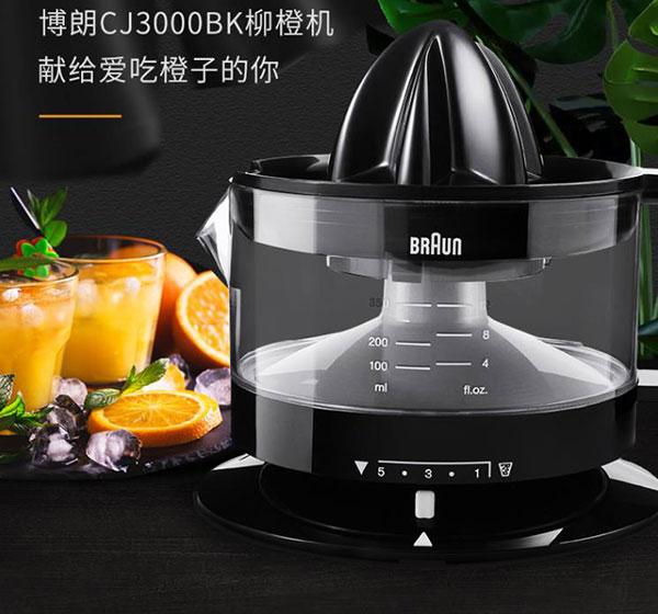 博朗榨橙汁机CJ3000BK