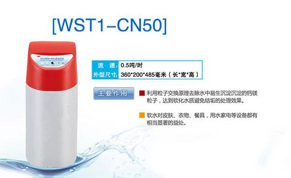 3M家用中央软水机WTS1-CN50