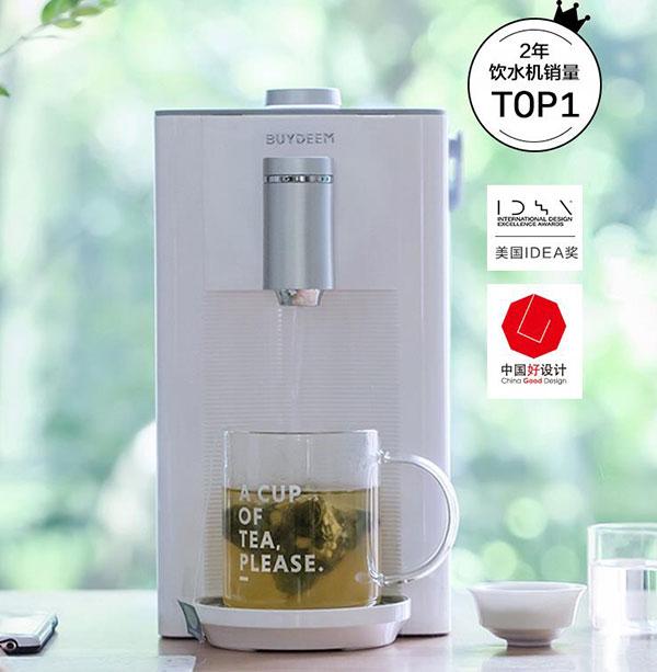 北鼎(Buydeem)即热式饮水机