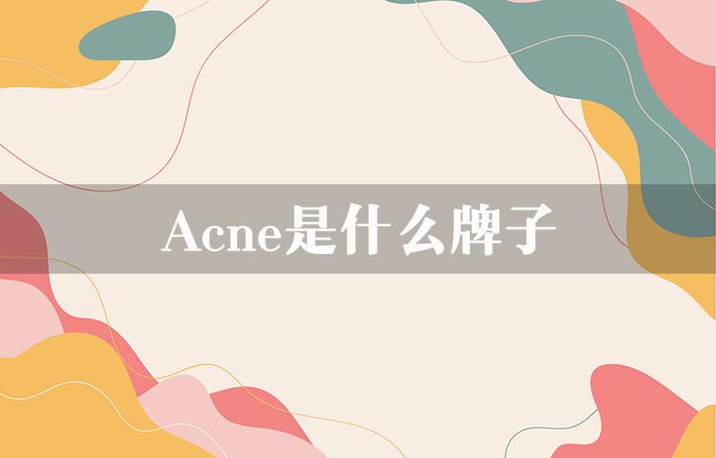 Acne是什么牌子?