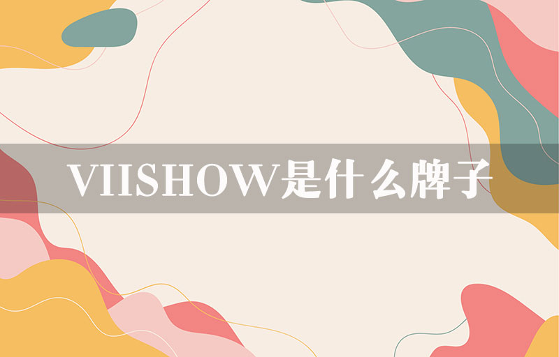 VIISHOW是什么牌子?