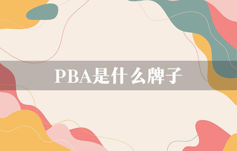 PBA是什么牌子?