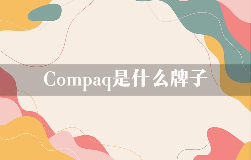 Compaq是什么牌子?