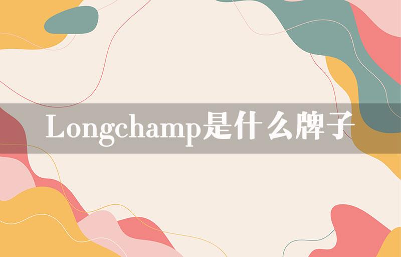 Longchamp是什么牌子?