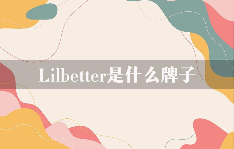 Lilbetter是什么牌子?