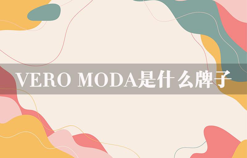 VERO MODA是什么牌子?