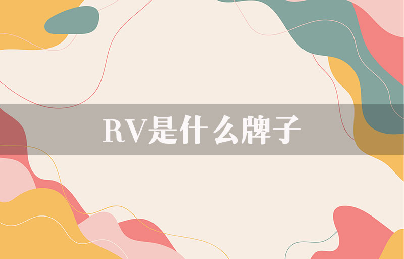 RV是什么牌子?