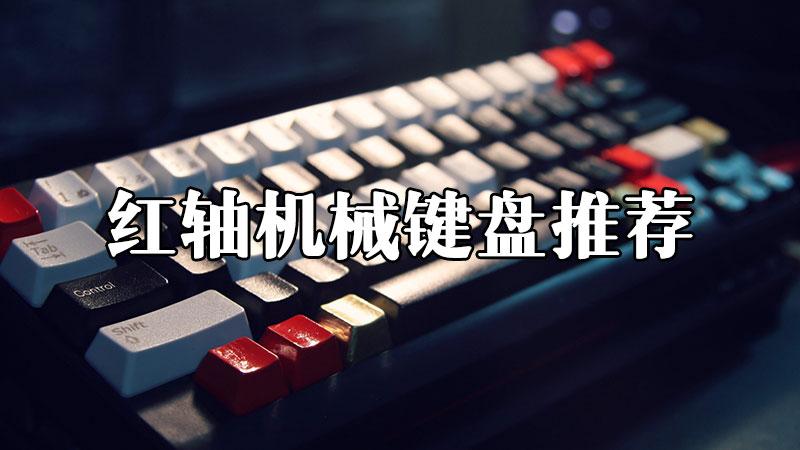 性价比高的红轴机械键盘推荐