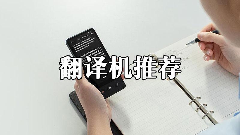 性价比高的便携式翻译机推荐