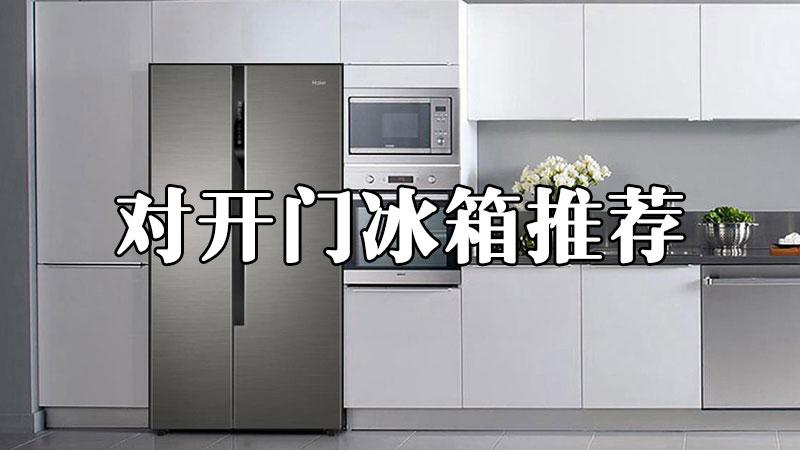 2021年性价比高的对开门冰箱推荐