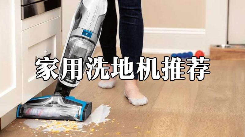 2021年性价比高的无线智能自动家用洗地机推荐