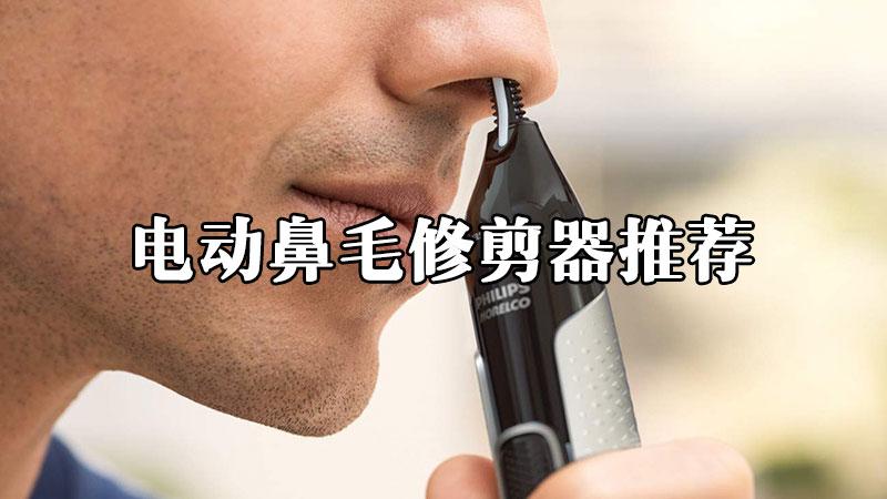 2021年性价比高的电动鼻毛修剪器推荐