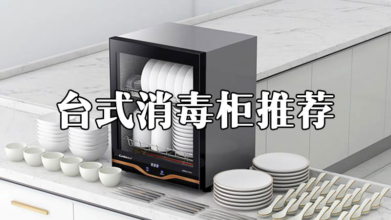 2021年性价比高的家用小型台式碗筷餐具消毒柜推荐