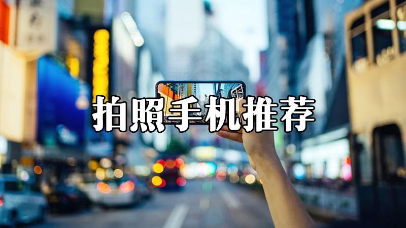 2021年性价比高的拍照手机推荐